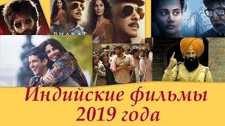 20 лучших индийских фильмов 2019 года