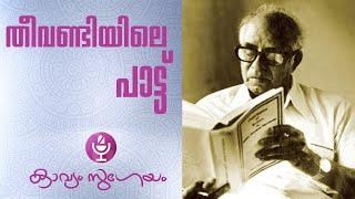 Theevandiyile pattu  N. V. Krishna Warrier