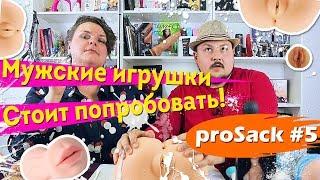 Мастурбация. Чем дрочить? Мужские секс игрушки, которые стоит попробовать 18+ |  prosack #5 vol2