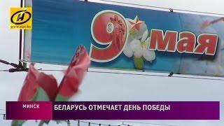 День Победы отмечает Беларусь!