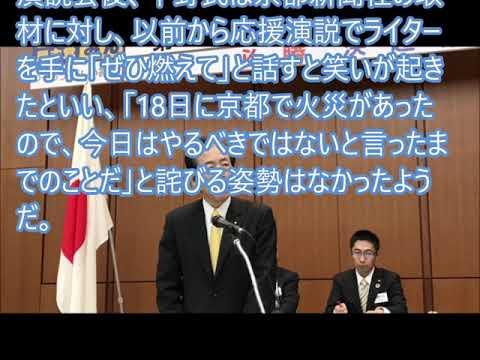 国民民主幹事長、聴衆にライター示し「皆さんの心を燃やしたい」放火事件触れ「京都みたいになったら困る」