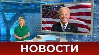 Фото Выпуск новостей в 07:00 от 12.08.2020