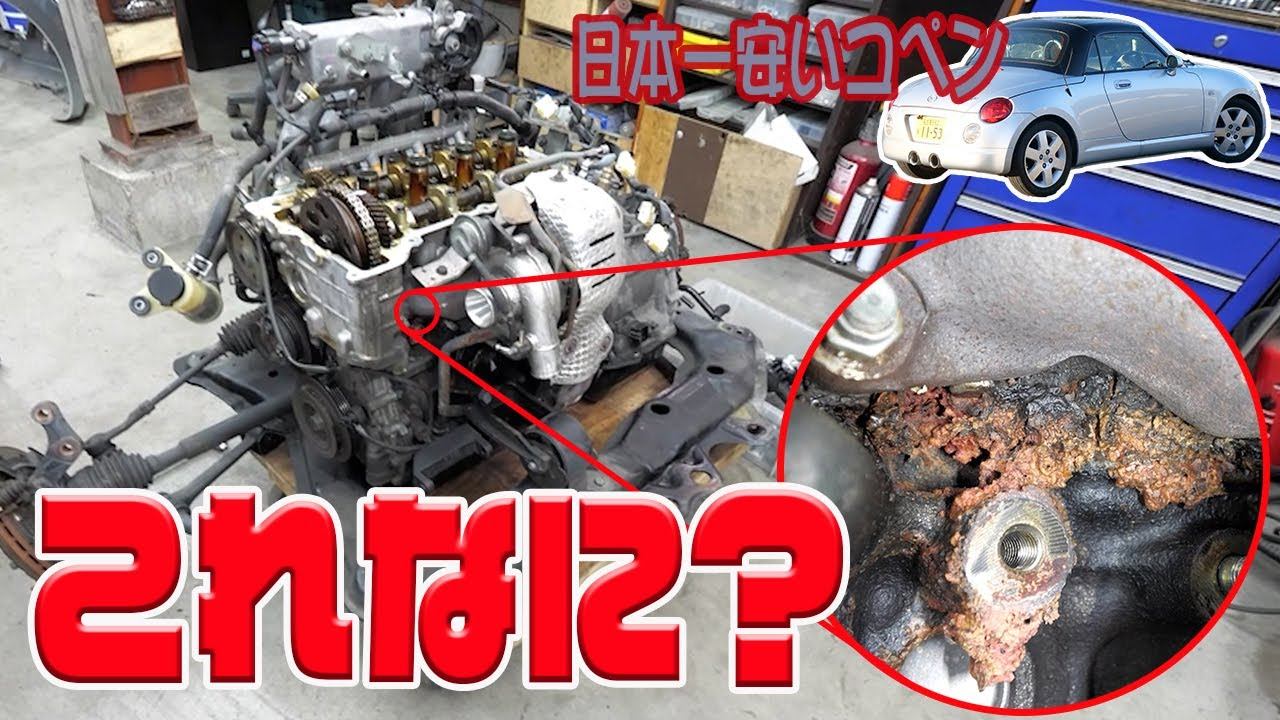 エンジンの本格整備②エンジン各部を点検【ダイハツコペンL880K】