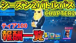 【フォートナイト】シーズン2バトルパス報酬内容一覧!!!【ティア100】