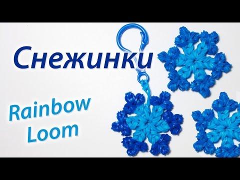 Снежинка из Rainbow Loom Bands БЕЗ СТАНКА. Урок 74