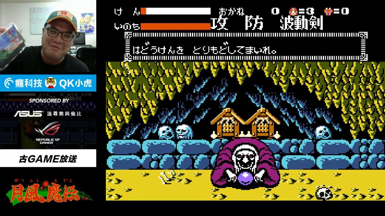 癮科技 古Game放送中 遊戲實況:月風魔傳 - YouTube
