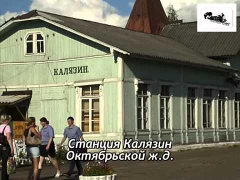 Однодневная поездка в Кашин и Калязин (2007 год)