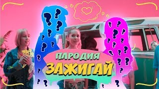 Катя Адушкина - ЗАЖИГАЙ! (ПАРОДИЯ)
