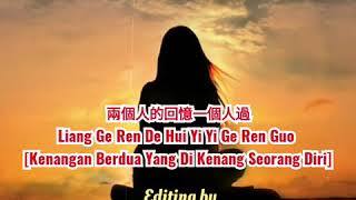 Liang Ge Ren De Hui Yi Yi Ge Ren Guo [Kenangan Berdua Yang Di Kenang Seorang Diri] Lirik Terjemah