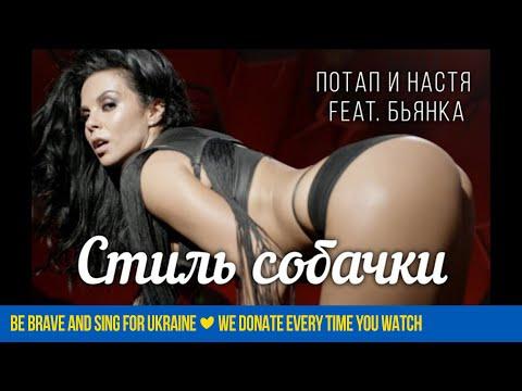 Слушать онлайн Потп и Нстя Кменских - Крепкий орешек