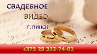 Оператор на свадьбу, Пинск