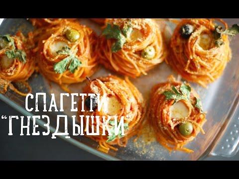 Спагетти Гнездышки [Рецепты Bon Appetit]