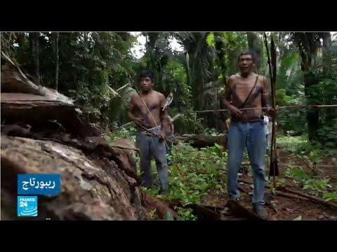 البرازيل: سكان الأمازون الأصليون يدقون طبول الحرب دفاعا عن أراضيهم!!  - نشر قبل 3 ساعة