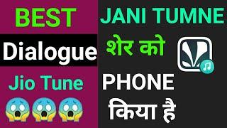 Jani Tune Ek Sher ko phone kiya hai jio caller tune best attitude caller tune