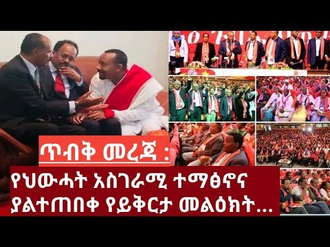 ETHIOPIA: የህውሓት አስገራሚ ተማፅኖና ያልተጠበቀ የይቅርታ መልዕክት//Mirt Media News