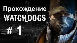 Прохождение Watch Dogs на русском языке - 1 часть