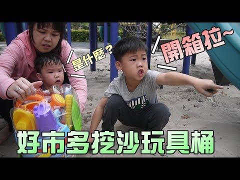玩具開箱!來沙坑玩!好大的挖沙工具組!大嘴嘴