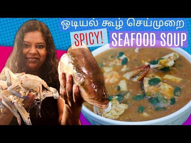 இலங்கையின் சுவை மிக்க  ஒடியல் கூழ்   Odiyal Kool   Seafood Soup