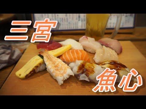 【せんべろ!!】神戸三宮の魚心で寿司を食べる!!【外食!!】