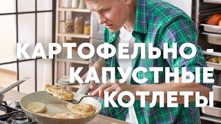 КОТЛЕТЫ ИЗ КАРТОШКИ И КАПУСТЫ рецепт от шефа Бельковича ПроСто кухня YouTube версия
