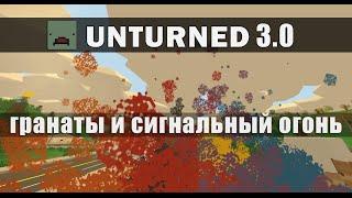 Unturned 3.0 - гранаты и сигнальный огонь
