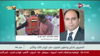 المستشار أحمد ابوزيد - المتحدث باسم الخارجية يوضح لـ صباح ON أبرز ملامح العملية الانتخابية في الخارج
