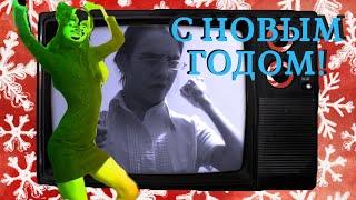 С НОВЫМ ГОДОМ | ПРИВЕТ ОБ БРЕЖНЕВА | КЛИП SUPER STAR VIDEO