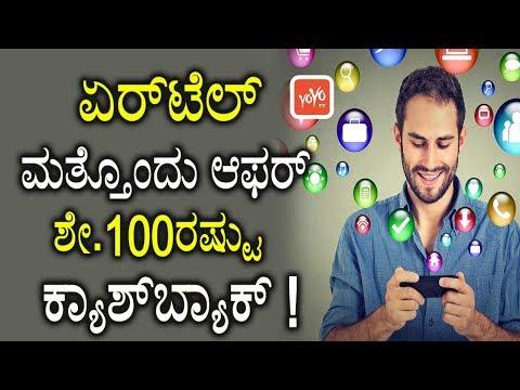 Good News : Airtel Offering 100% Cashback | ಏರ್ಟೆಲ್ ಆಫರ್ 100% ಕ್ಯಾಶ್ಬ್ಯಾಕ್ ! | YOYO TV Kannada