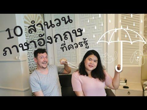 10 สำนวนภาษาอังกฤษใช้บ่อย พร้อมคำแปลภาษาไทย และวิธีใช้จ้า!