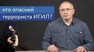 Кто опасней террориста ИГИЛ? | Блог Ходорковского