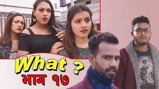 राजु मास्टरको WHAT Part 17 | 1 Mar 2019 | Raju Master | Master TV