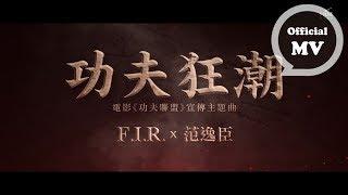 f-i-r-x-范逸臣-功夫狂潮-kung-fu-frenzy-官方短版mv-電影-功夫聯盟-主題曲