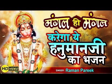 Video - https://youtu.be/TlQVAXxcfx8.      Jai shree Hanuman