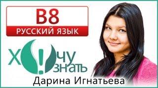 Видеоурок B8 по Русскому языку Реальный ГИА 2012 1 вариант