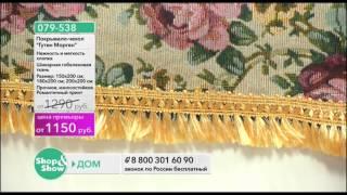 Shop & Show (Дом). [079-538] Покрывало-чехол на диван «Гутен Морген» (079538)