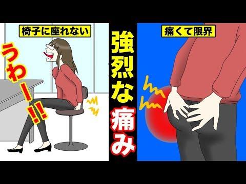 【漫画】いぼ痔になるとどうなるのか?いぼ痔で苦しむ女の末路・・・(マンガ動画)