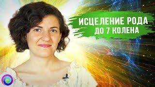 ИСЦЕЛЕНИЕ РОДА ДО 7-ГО КОЛЕНА ЗА 3 НЕДЕЛИ — Евгения Бабина