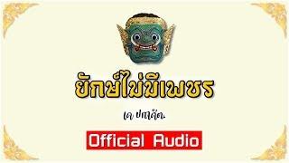ยักษ์ไม่มีเพชร - เค ปกาศิต 【Official Audio】 | OKyouLIKEs