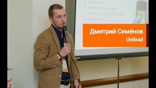 Дмитрий Семёнов (Unilead) - 10 советов по бесплатному продвижению мобильных игр