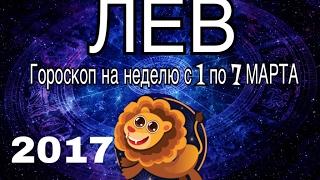 ОНЛАЙН ГОРОСКОП ДЛЯ ЛЬВА НА НЕДЕЛЮ С 1 ПО 7 МАРТА 2017 ГОДА НА КАРТАХ