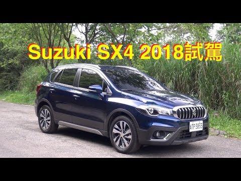 Suzuki SX4 2018試駕
