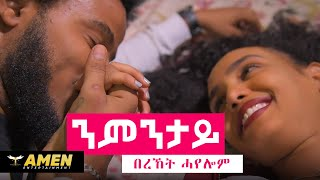 Bereket Hayelom (Barkay) - Nmntay | ንምንታይ - New Eritrean Music 2020 (Official Video)