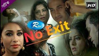No Exit   Mousumi   Sojol   Romana   Bangla Drama   Rtv