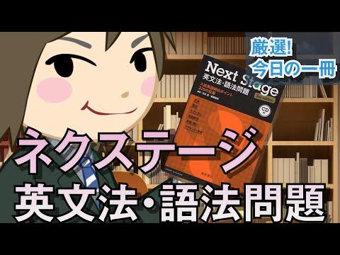 Next Stage(ネクステージ) 英文法・語法問題|武田塾厳選!今日の一冊