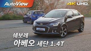 쉐보레 아베오 세단 1.4T 시승기 4K [오토뷰]