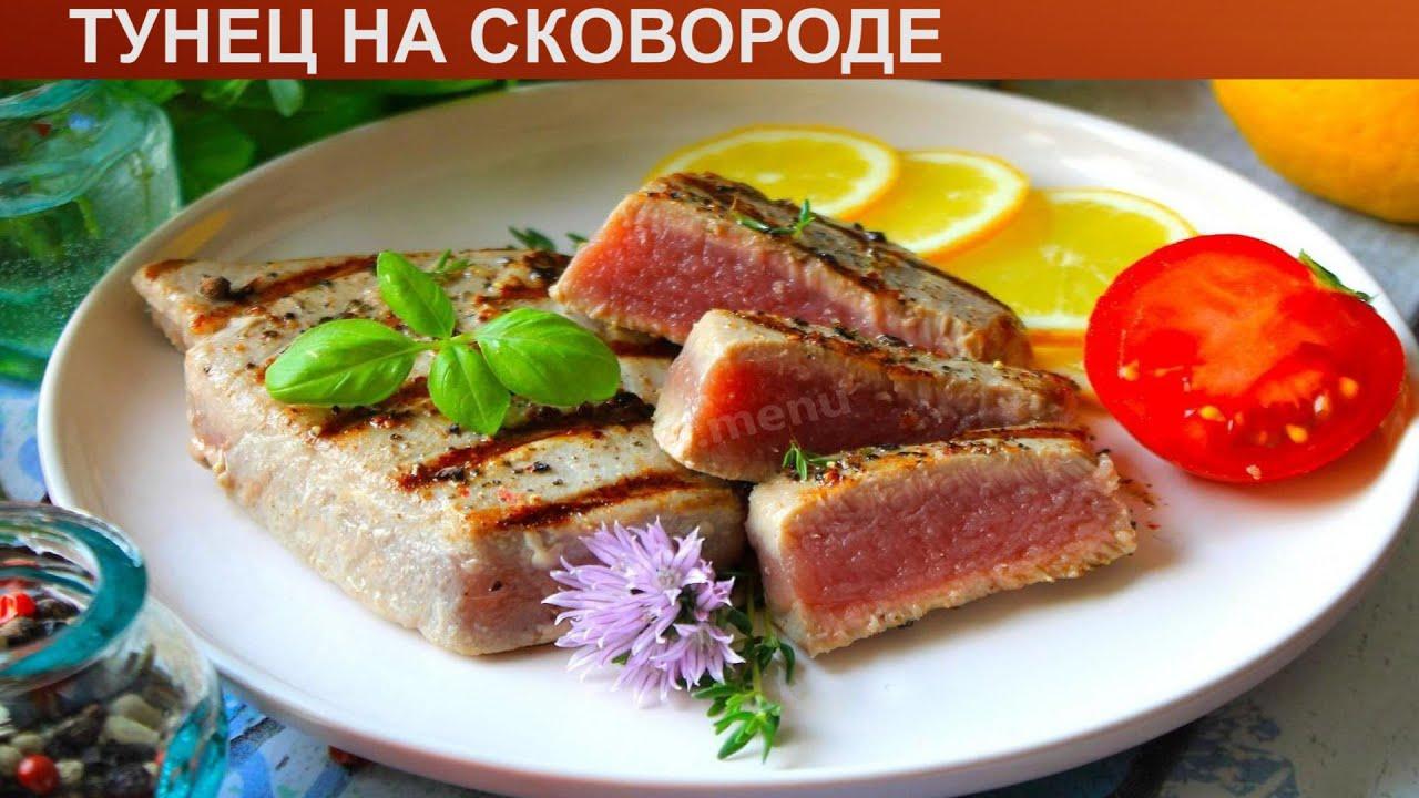 КАК ПРИГОТОВИТЬ ТУНЕЦ НА СКОВОРОДЕ? Сочный и нежный жареный стейк из тунца на сковороде