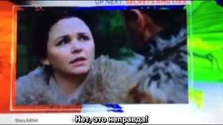 Once upon a time | Однажды в сказке - 4 сезон 16 серия RUS SUB ( Промо 1 )