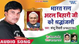 Atal Bihari bhajpayee Death song bhojpori Sanju tiwari