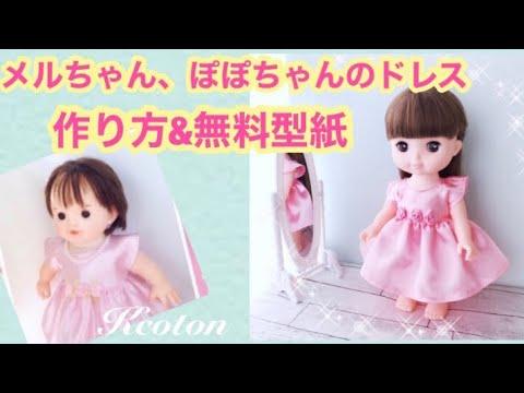 お人形のかんたんドレスの作り方★ソランちゃん、メルちゃん、ぽぽちゃんサイズ☆けーことん