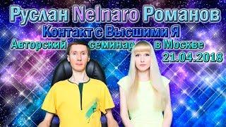 Семинар-практикум в Москве 21 апреля 2018 – Обучение общению/контактам с Высшими Я